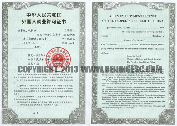 Beijing Employment License for Employment Permit china