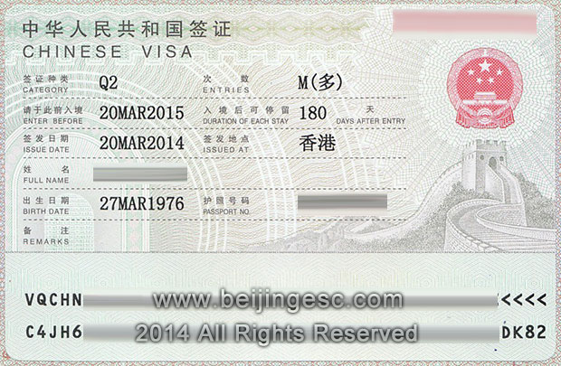 China family visa q1 q2 visa application and requiremnents china q visa q1q2 for family reunion 2 stopboris Choice Image
