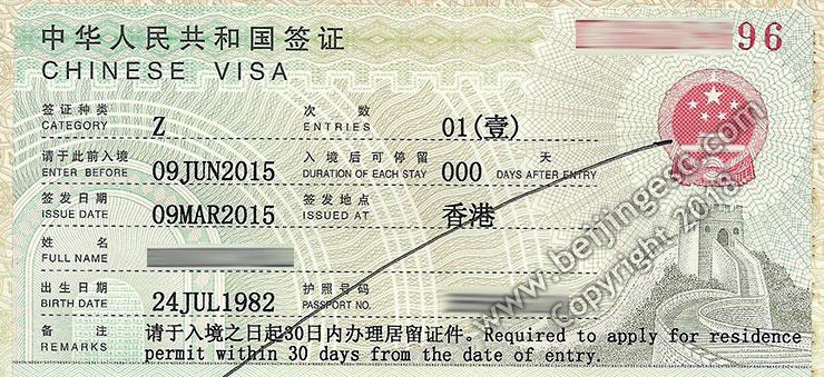 China work visa - Z visa - Hong Kong