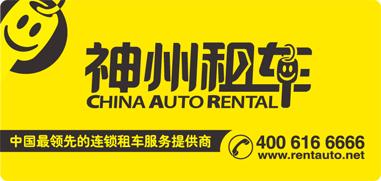 Beijing Car rental China