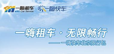 China Car rental Beijing