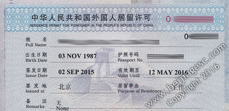 residencepermit Visa And Residence Permit Application Form China on china immigration form, china visa los angeles, china visa business letter example, example application form, china travel visa, china study, china on world map, china visa invitation letter, china employment, malaysia visa form, china visa sample, china tourist, china state map, china passport application form, general employment application form, china visas for us citizens, china student visa, job corps application form,
