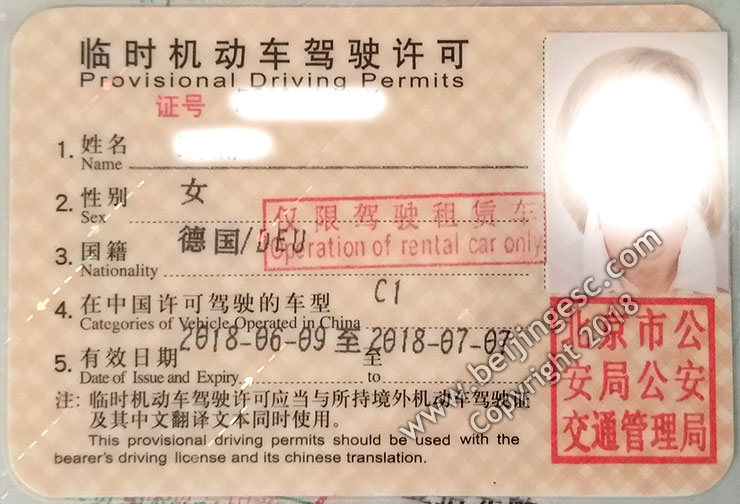 - Driving Temporary License China Provisional Permit